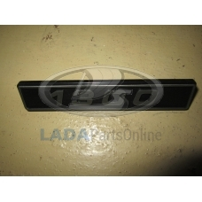 "Lada 2108 Nameplate Tailgate ""1300"""