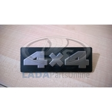 "Lada 21213 Side Badge ""4x4"""