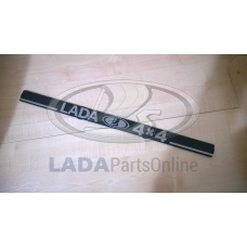 Lada 21213 Plastic Rear Badge