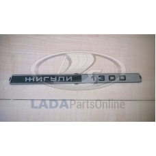 Lada 2104 Rear Trim Badge Emblem